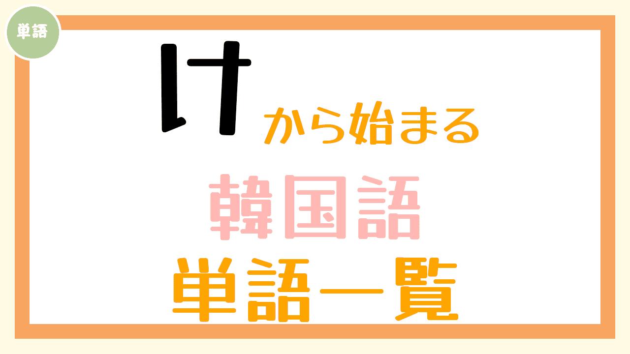 韓国語単語一覧「け」