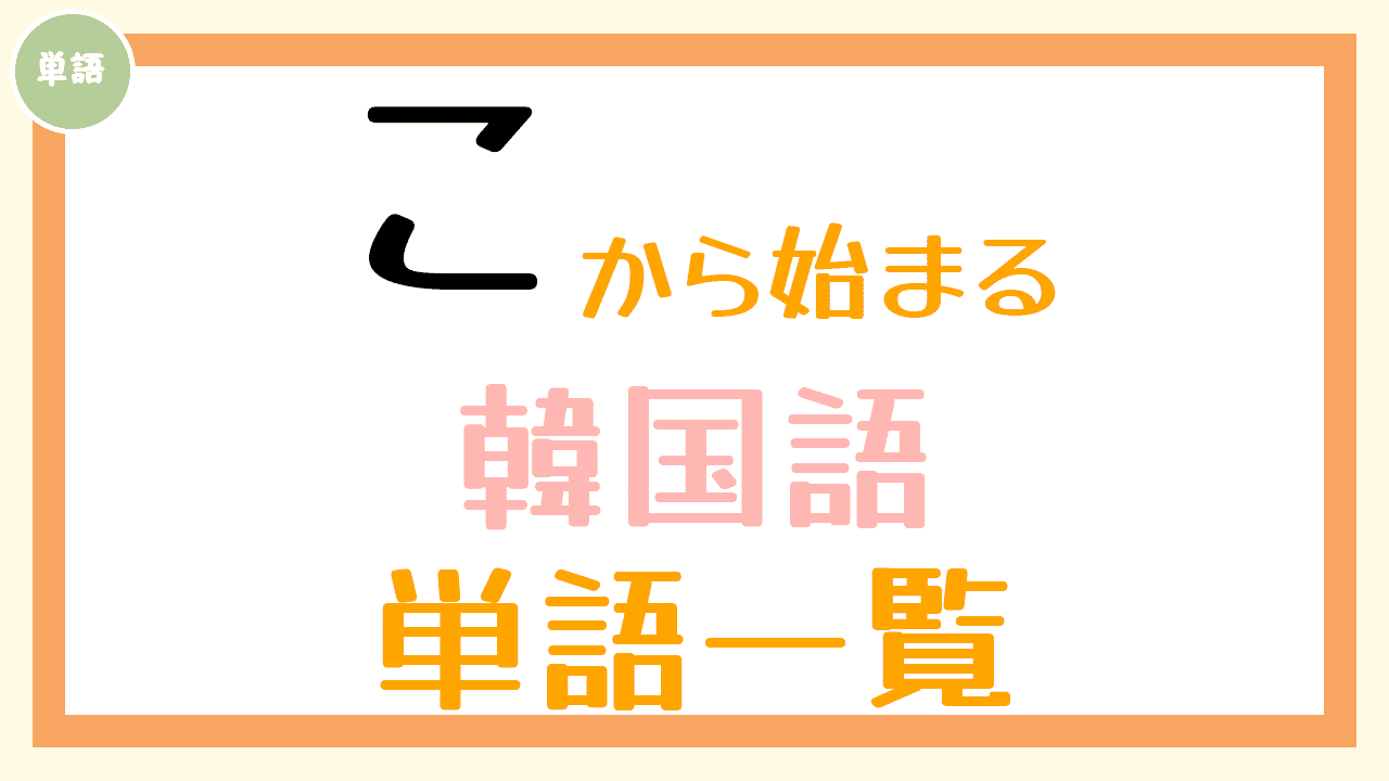 韓国語単語一覧「こ」