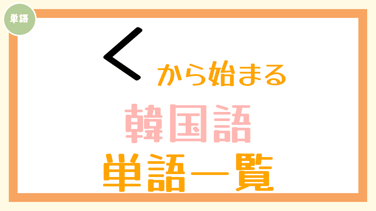 韓国語単語一覧「く」