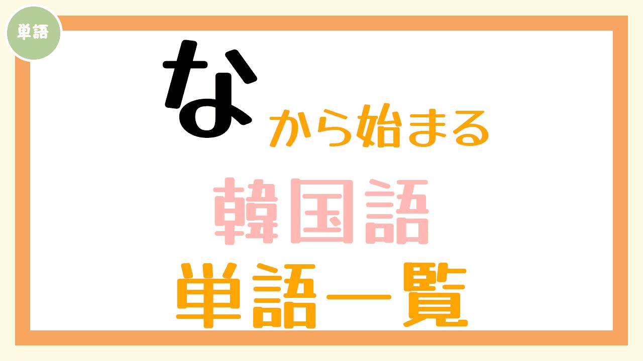 韓国語単語一覧「な」
