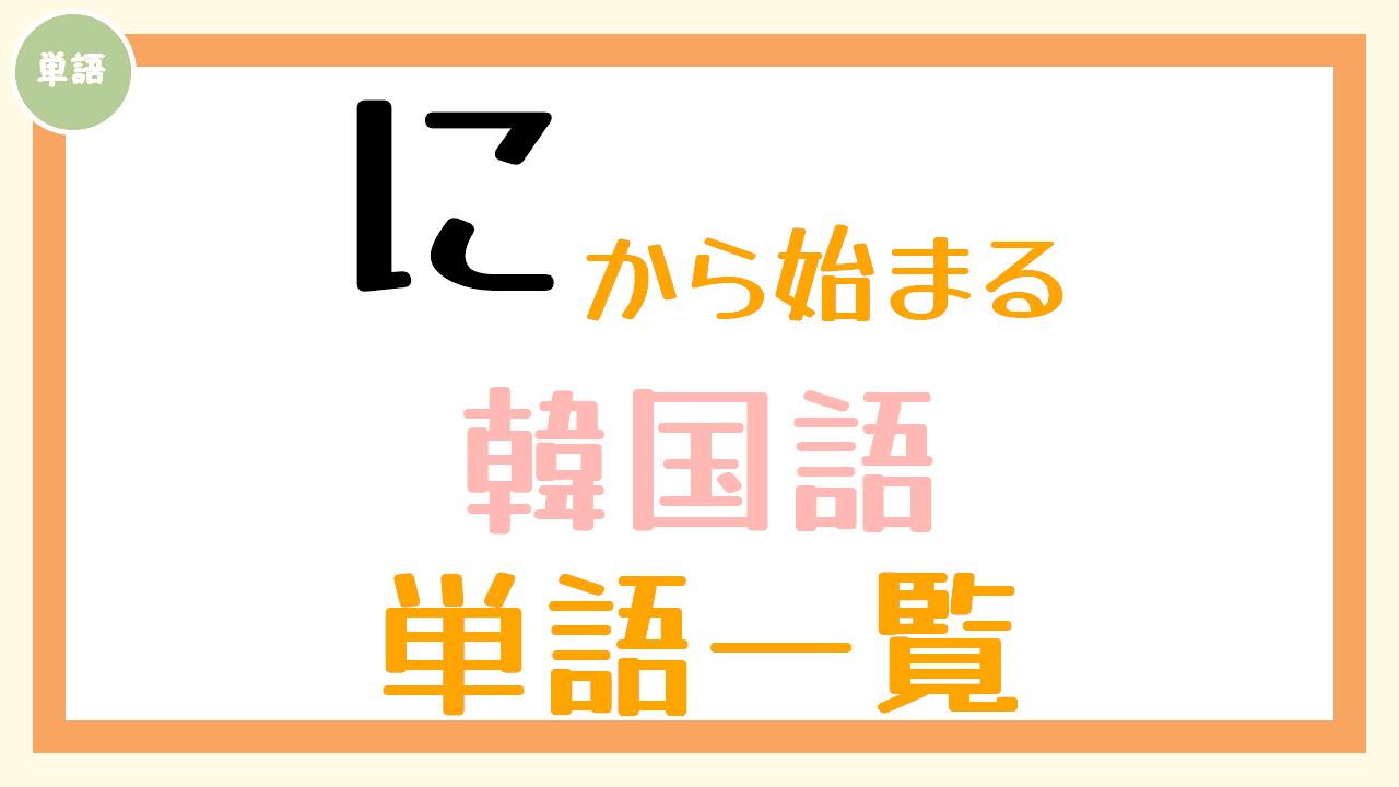 韓国語単語一覧「に」