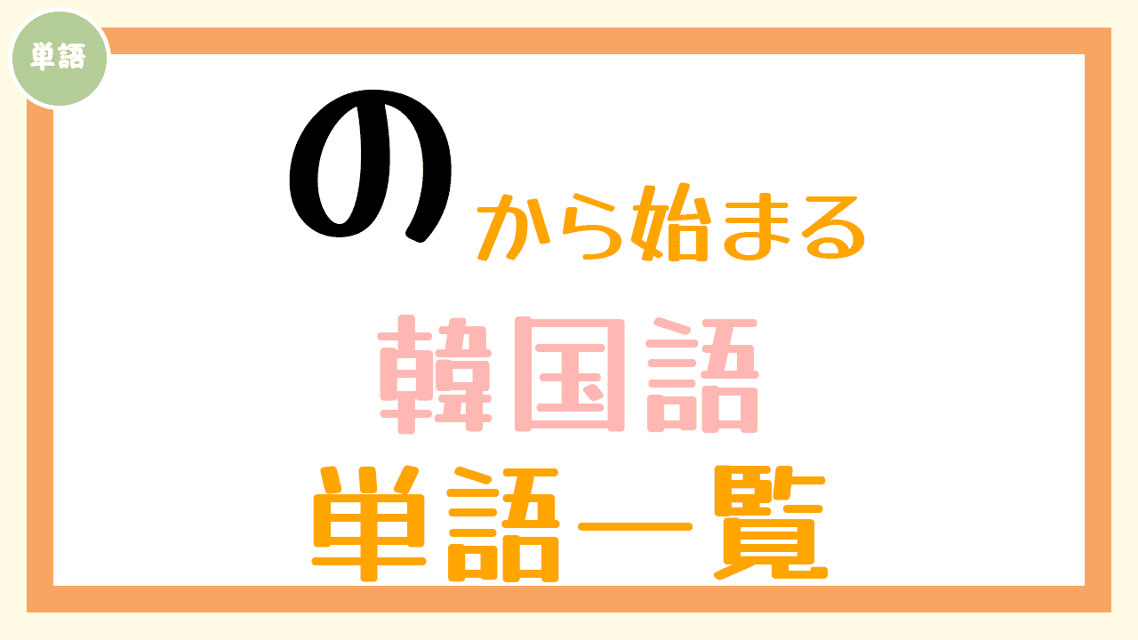 韓国語単語一覧「の」