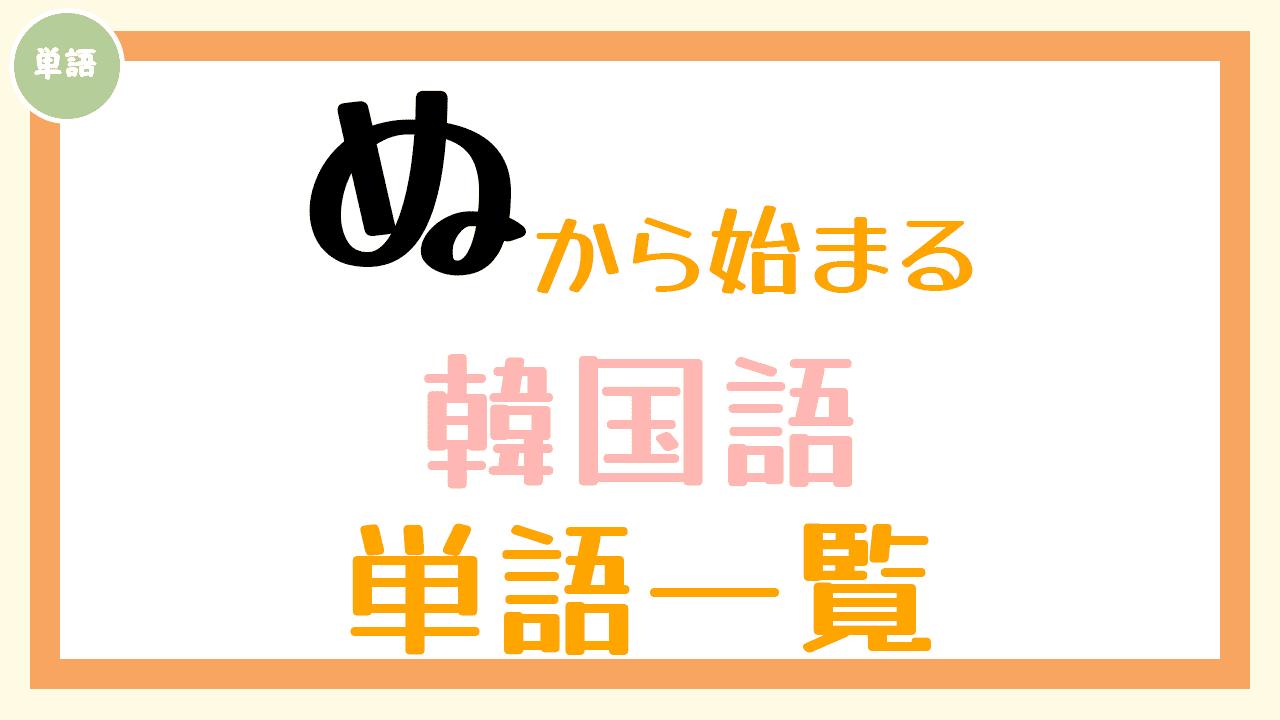 韓国語単語一覧「ぬ」