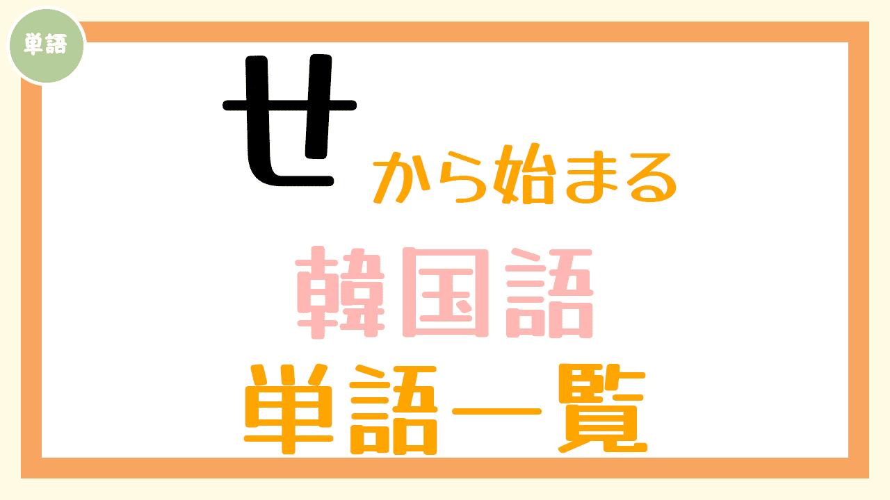 韓国語単語一覧「せ」