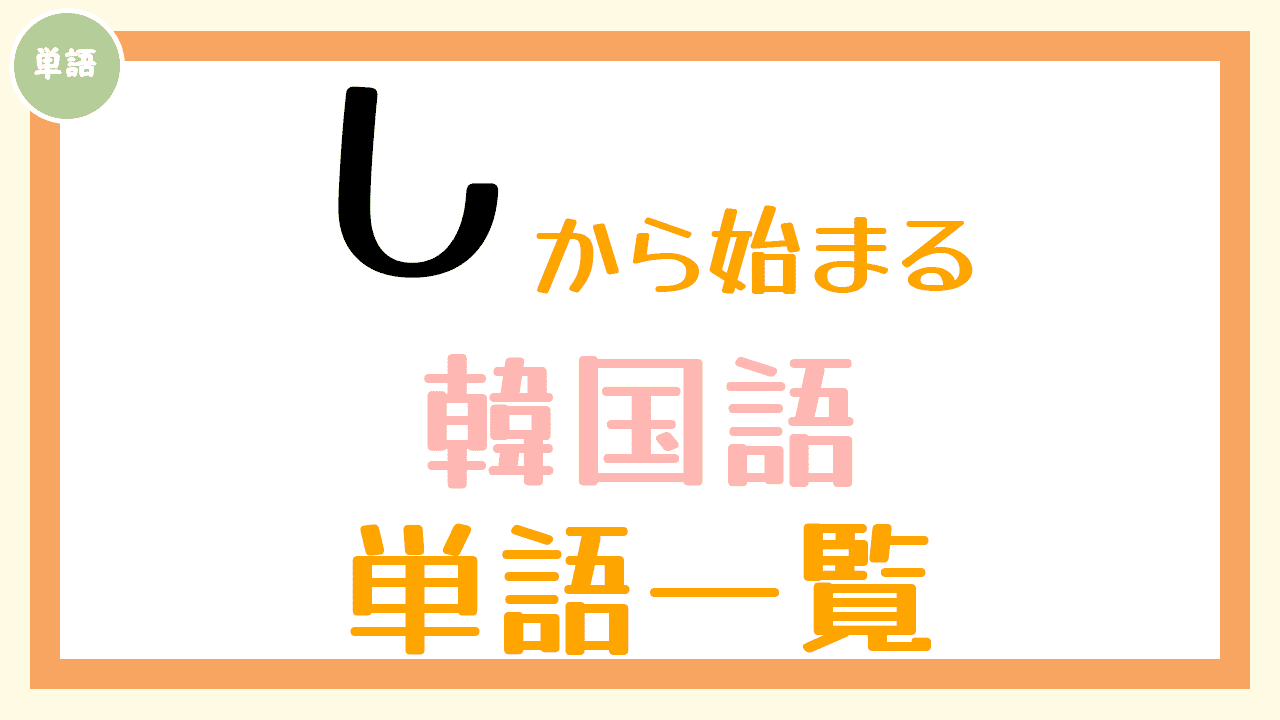 韓国語単語一覧「し」