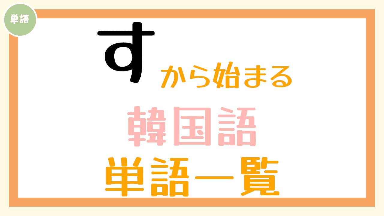 韓国語単語一覧「す」