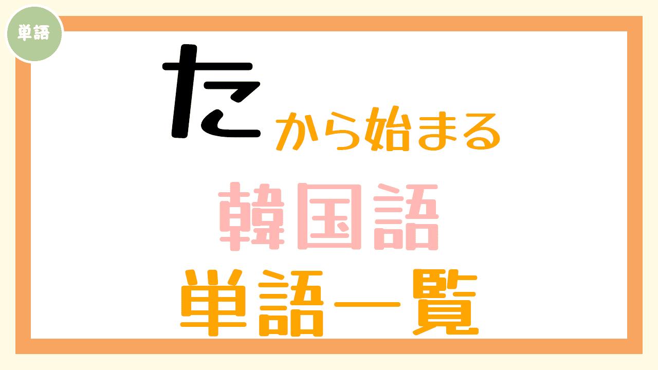韓国語単語一覧「た」