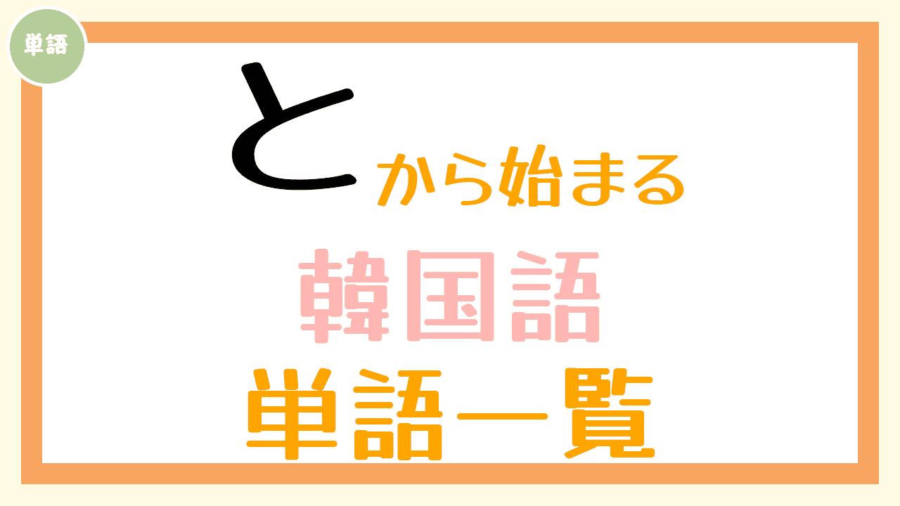 韓国語単語一覧「と」