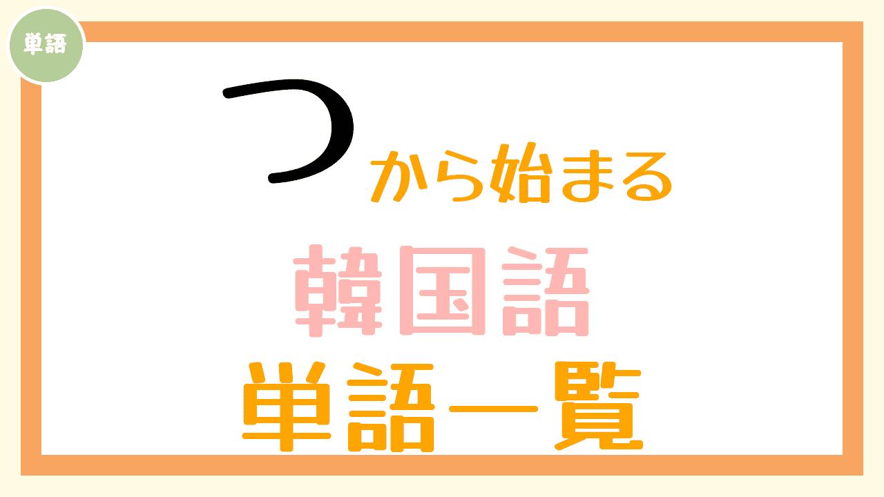 韓国語単語一覧「つ」