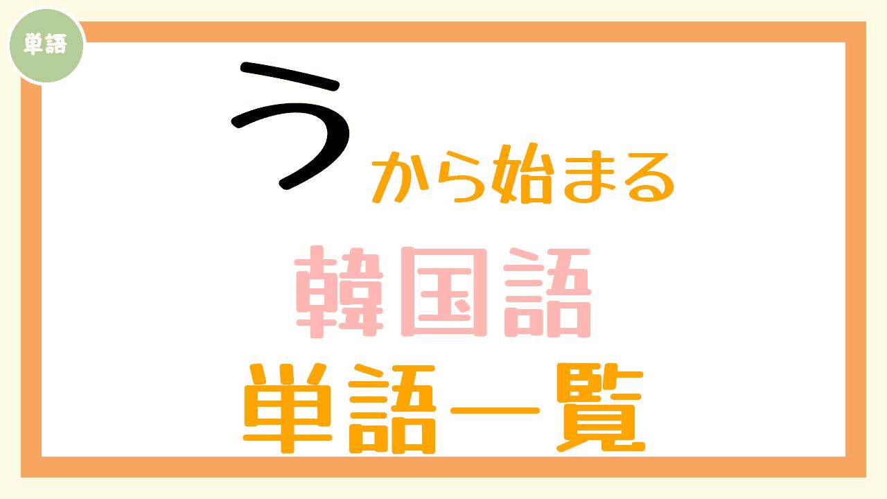 韓国語単語一覧「う」
