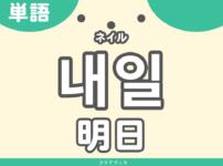 韓国語で「明日」