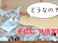 ECC外語学院韓国語コース