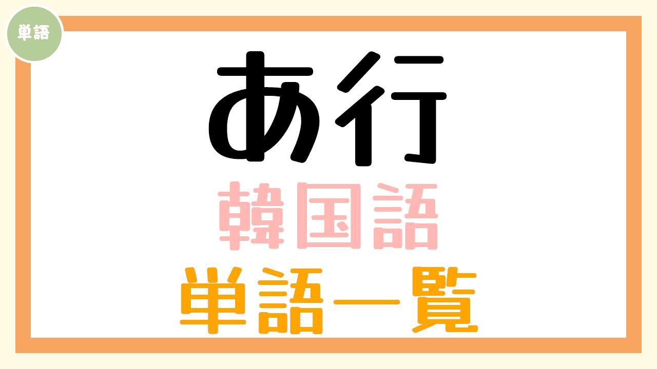 韓国語単語一覧「あ行」