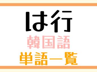 韓国語単語一覧「は行」