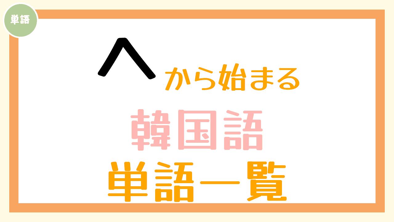 韓国語単語一覧「へ」