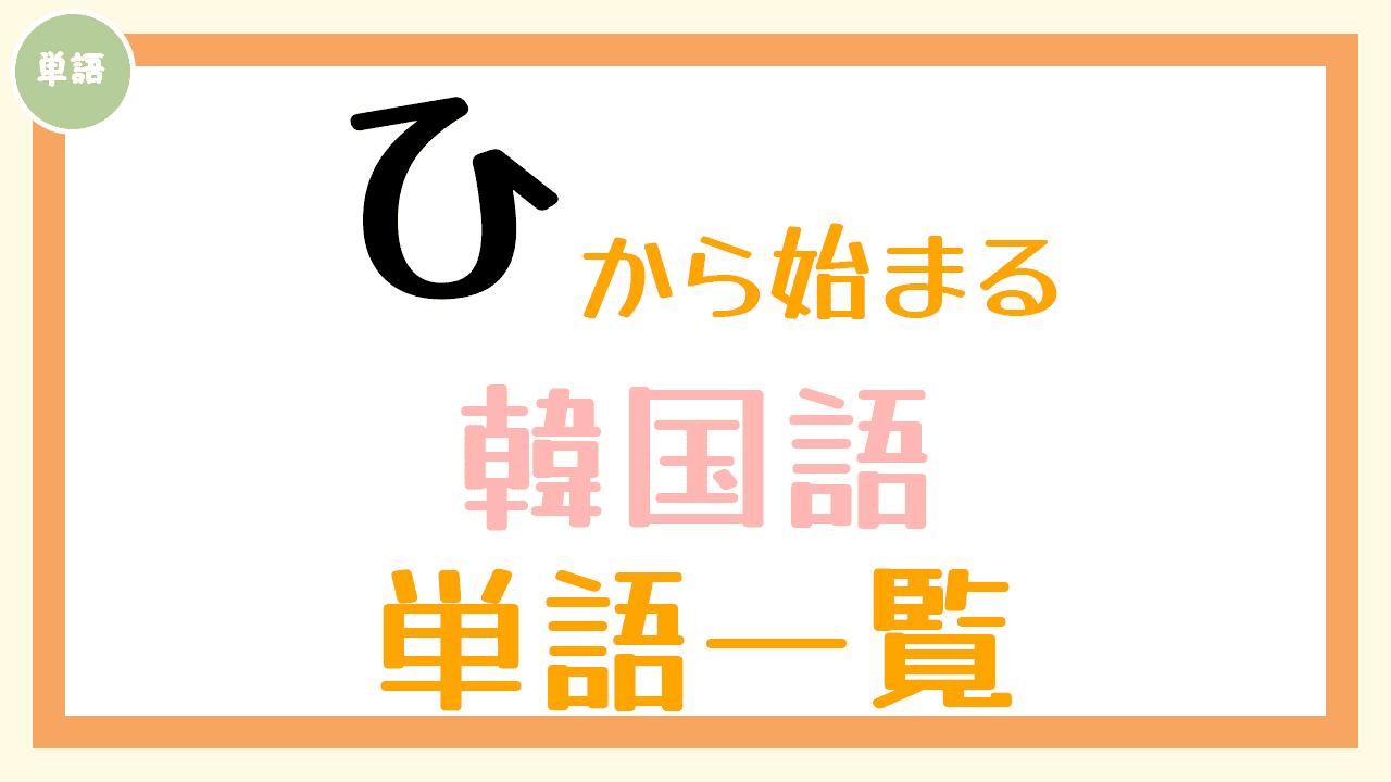 韓国語単語一覧「ひ」