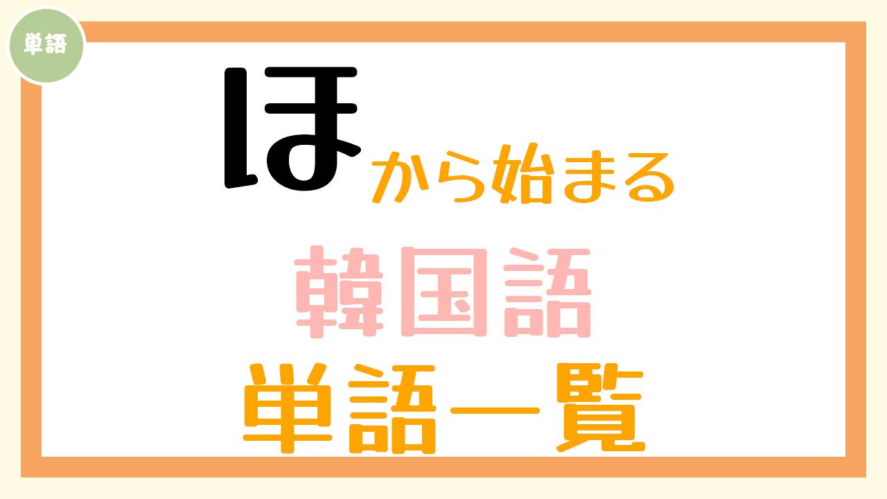 韓国語単語一覧「ほ」