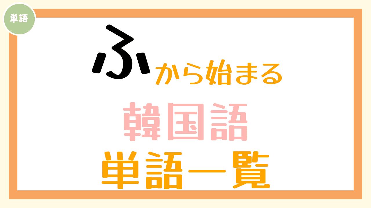 韓国語単語一覧「ふ」