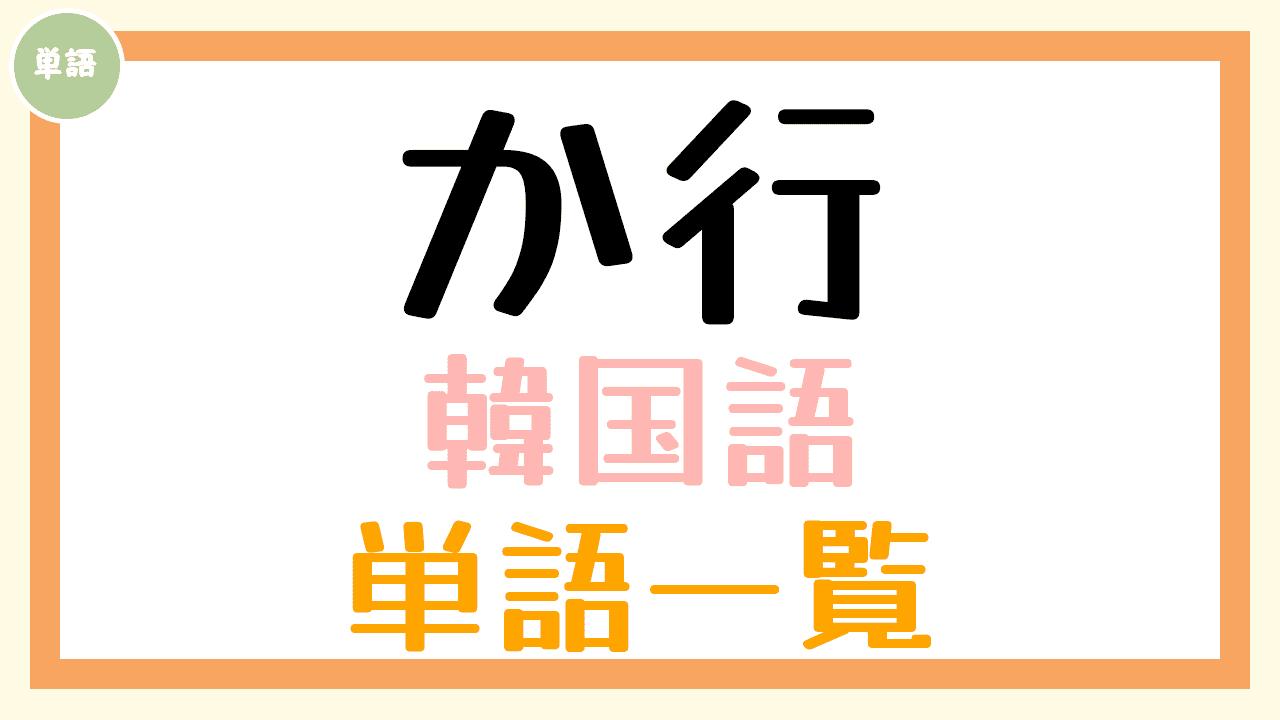 韓国語単語一覧「か行」