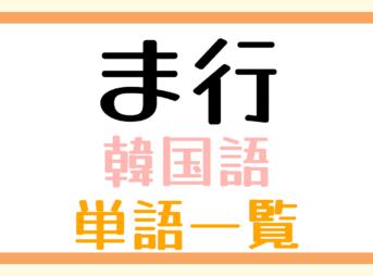 韓国語単語一覧「ま行」
