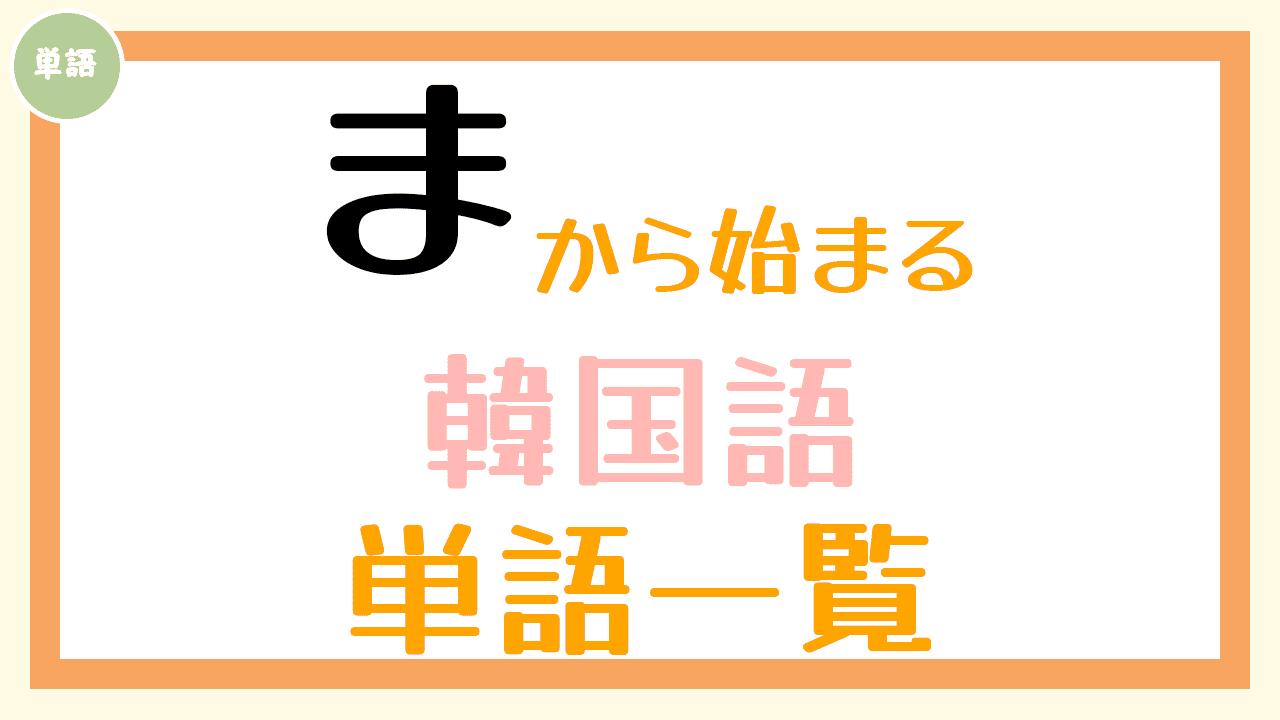 韓国語単語一覧「ま」