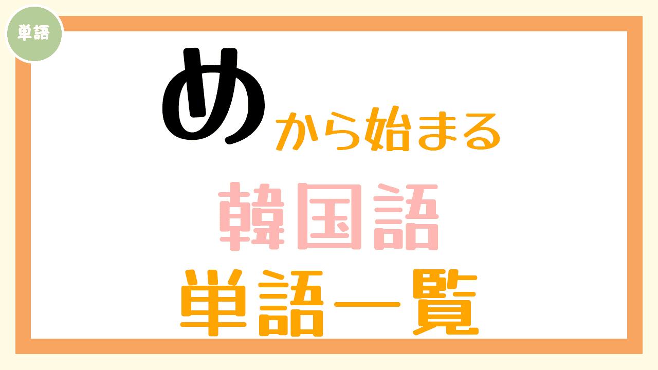 韓国語単語一覧「め」