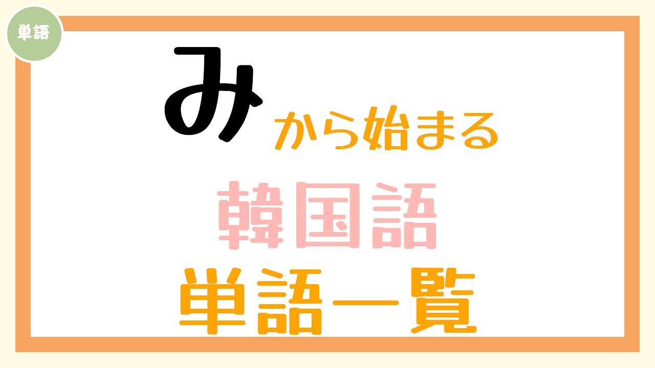 韓国語単語一覧「み」