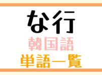 韓国語単語一覧「な行」