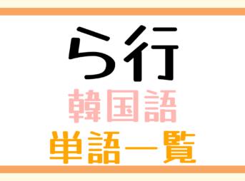 韓国語単語一覧「ら行」
