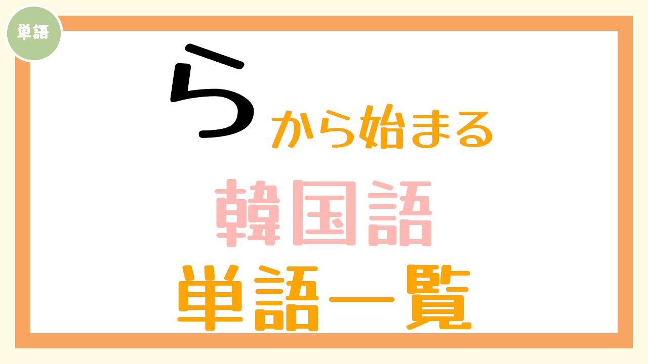 韓国語単語一覧「ら」