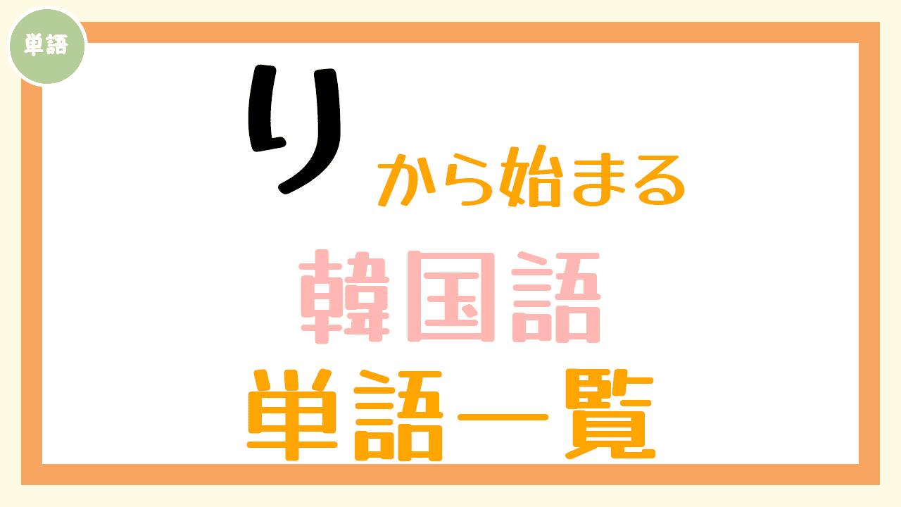 韓国語単語一覧「り」