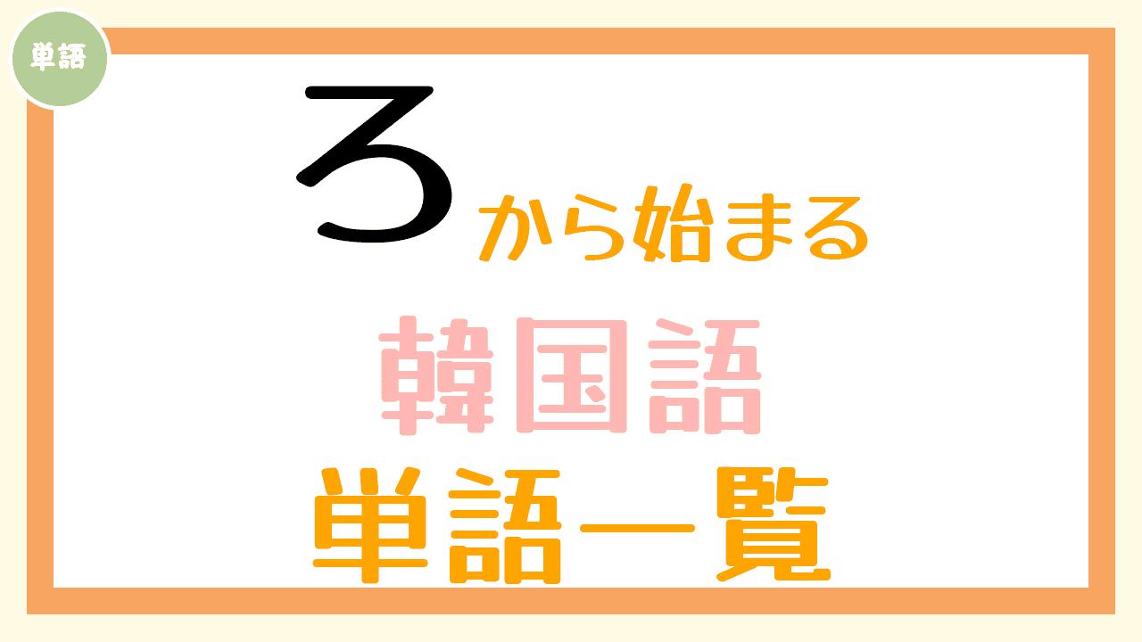 韓国語単語一覧「ろ」