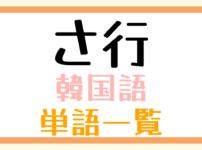 韓国語単語一覧「さ行」