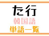 韓国語単語一覧「た行」