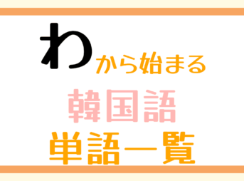 韓国語単語一覧「わ」