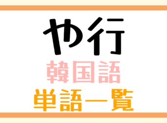 韓国語単語一覧「や行」