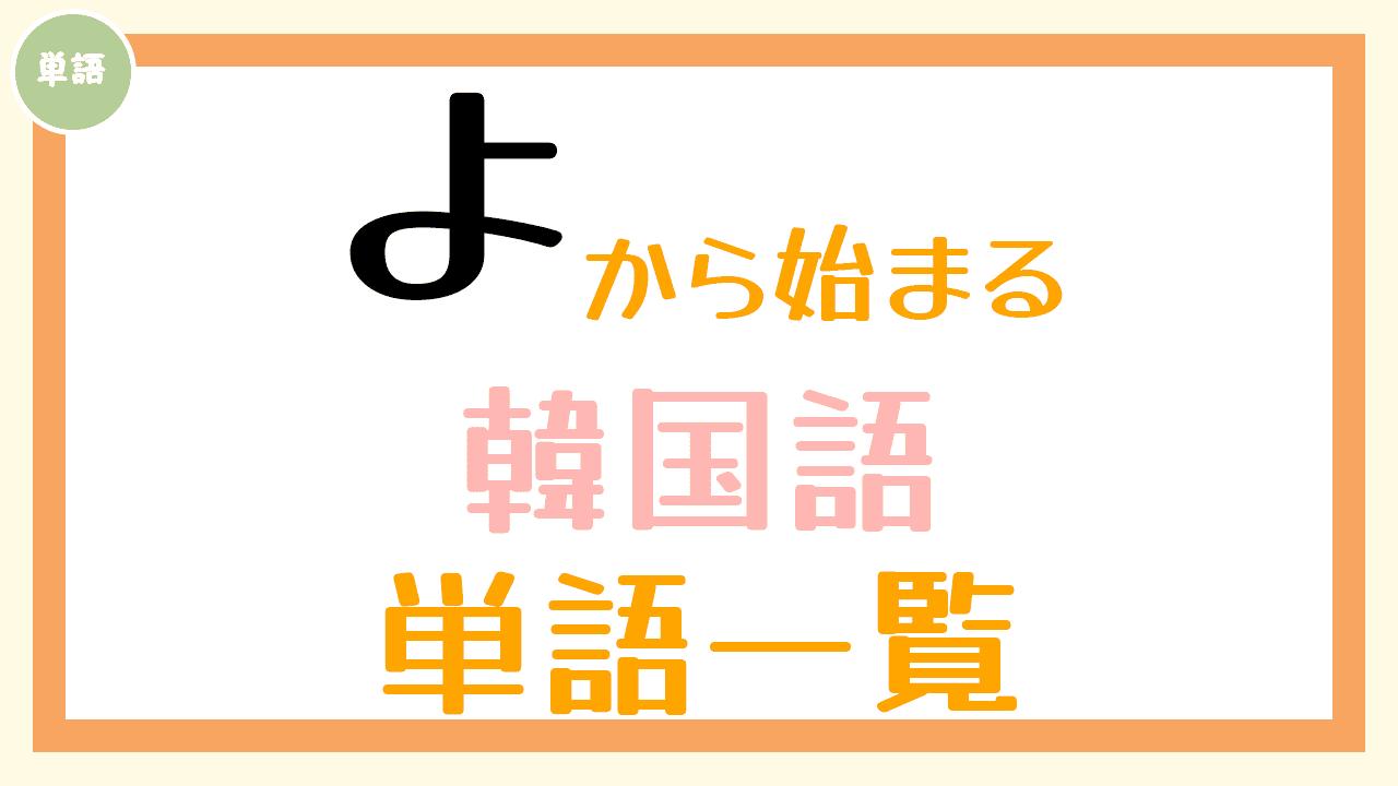 韓国語単語一覧「よ」