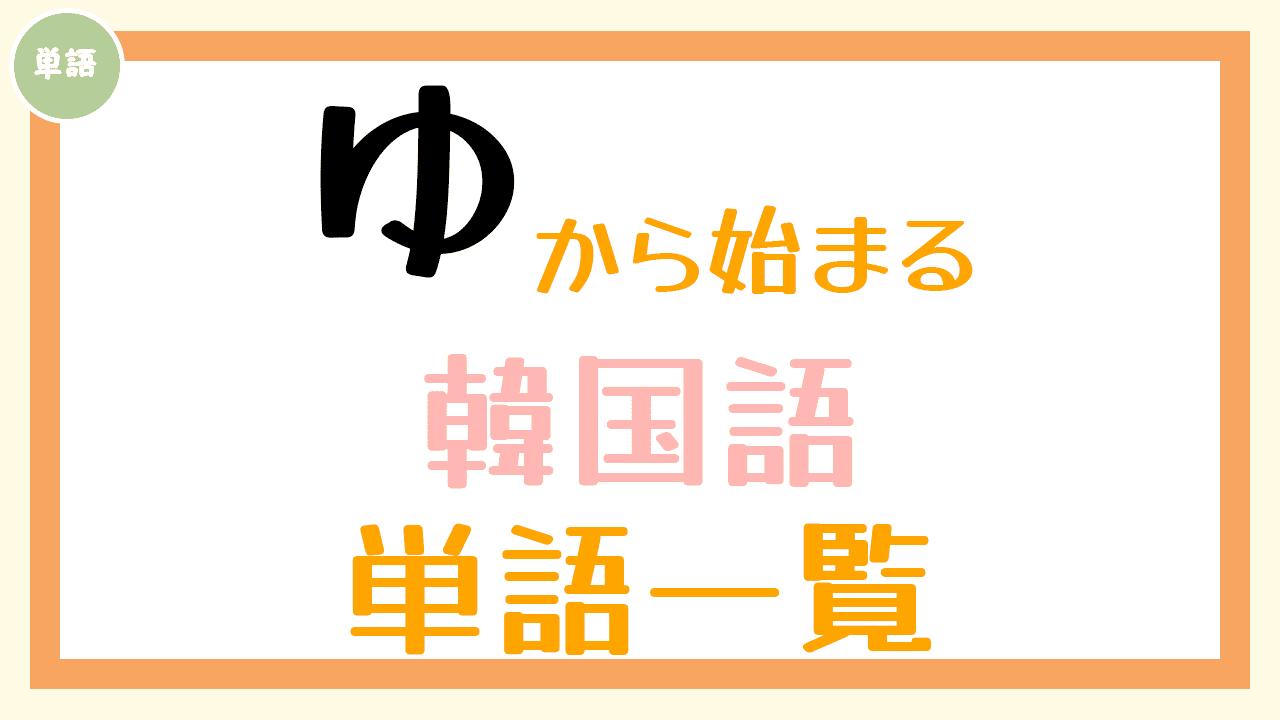 韓国語単語一覧「ゆ」