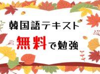 韓国語テキストを無料で勉強したい方に超絶おすすめのたった1つのサービス