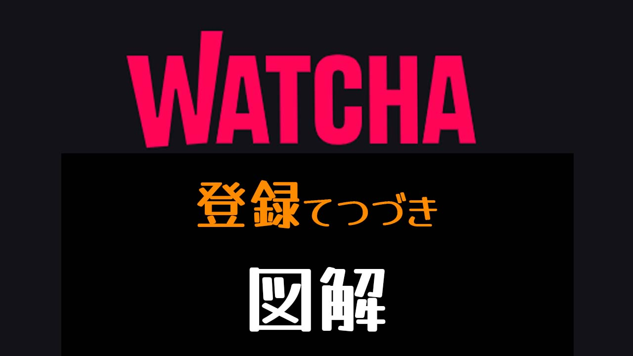 韓国発のWATCHAの無料トライアル期間や新規会員登録の方法を解説