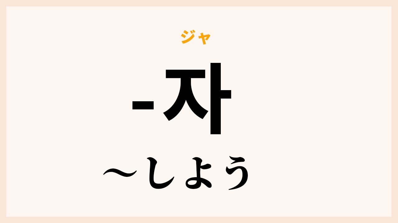 韓国語文法語尾「자」