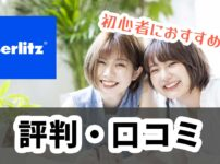 なぜベルリッツ韓国語は初心者こそおすすめなのか?