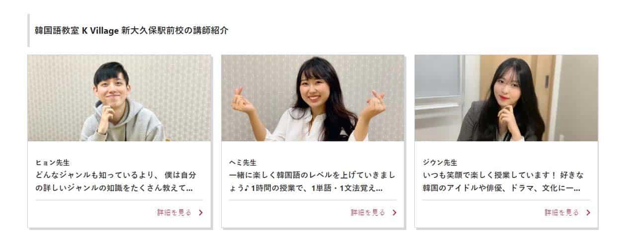 K Village Tokyo韓国人講師