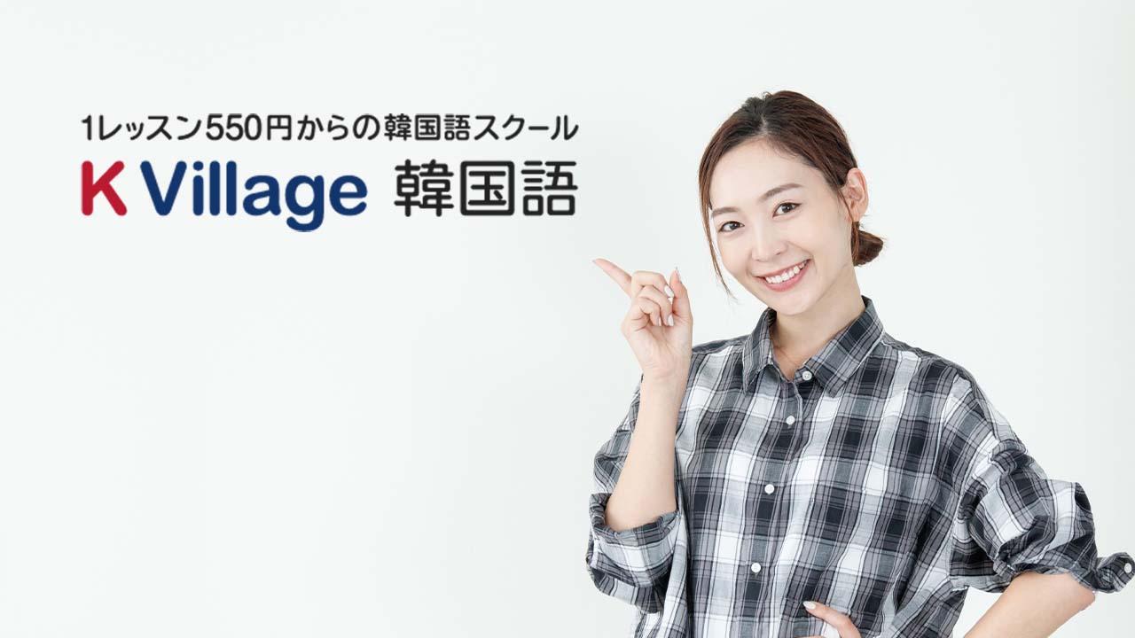 K Village Tokyoまとめ