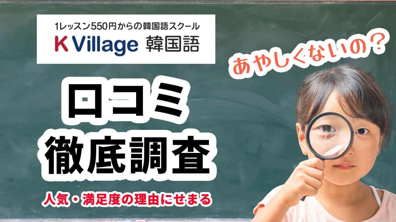 K Village Tokyo口コミ徹底調査