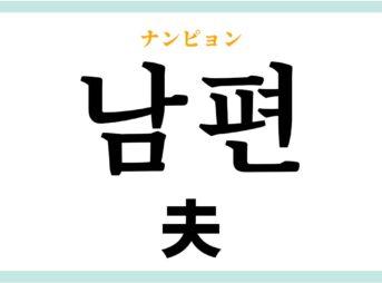 韓国語「남편(ナンピョン)=夫」について勉強しましょう!