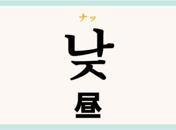 韓国語「낮(ナッ)=昼」