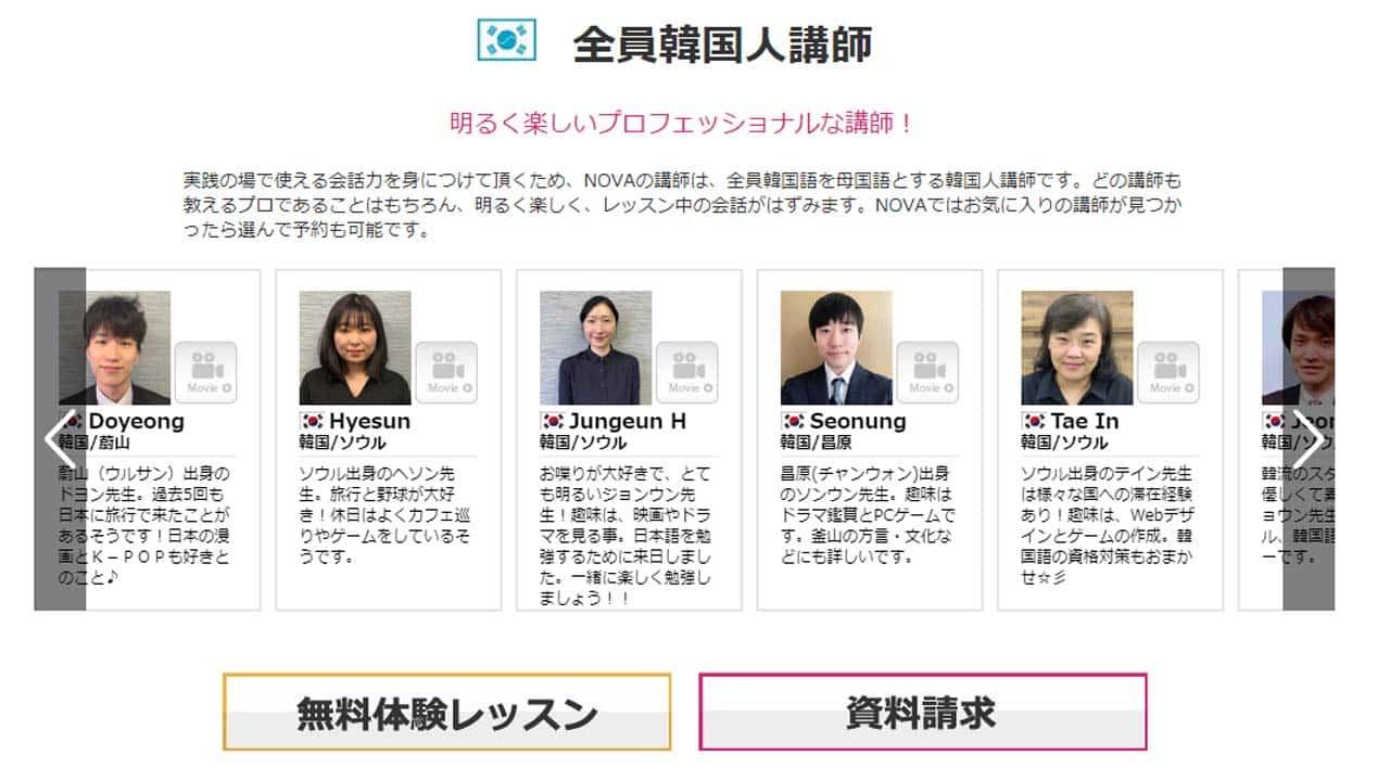 特徴2:講師は全員ネイティブの韓国人!