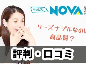 リーズナブルで高品質なNOVAの韓国語レッスン!