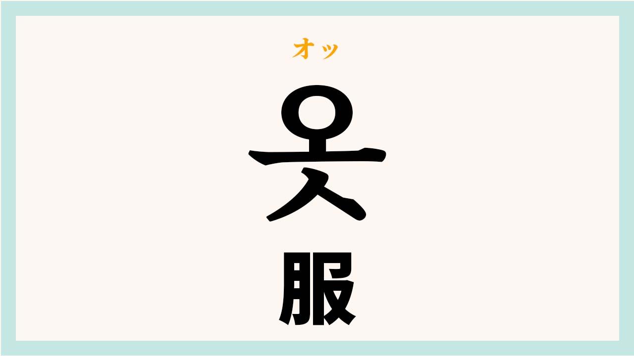 韓国語「옷(オッ)=服」について勉強しましょう!